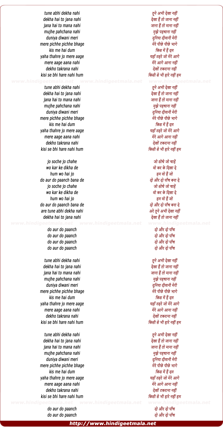 lyrics of song Do Aur Do Paanch (Remix)