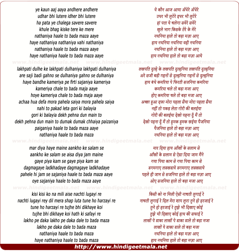 lyrics of song Nathaniya Haale To Bada Maza