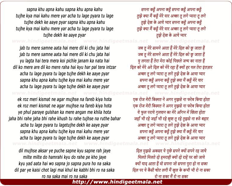 lyrics of song Sapna Kahun Apna Kahun, Tujhe Kya Main Kahu Mere Yar