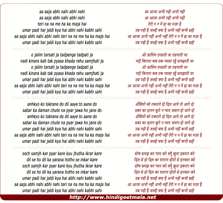 lyrics of song Aa Aaja Abhi Nahi Kabhi Nahi