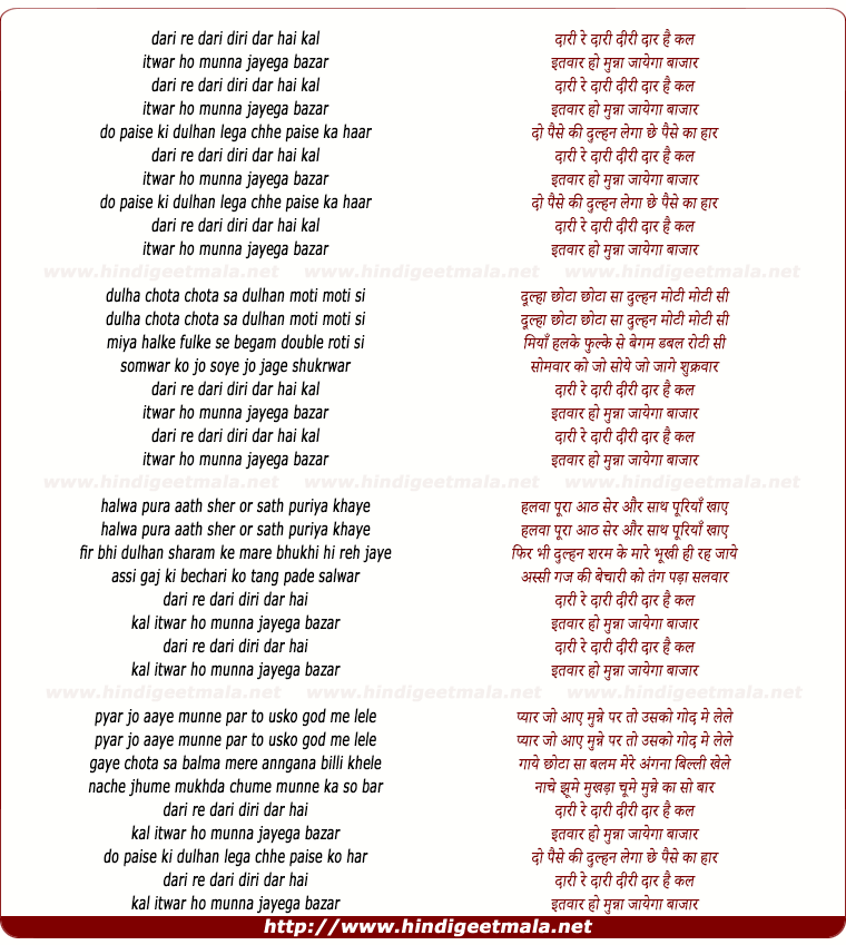 lyrics of song Dari Re Dari Diri Dar Hai Kal  Itwar Ho Munna Jayega Bazaar
