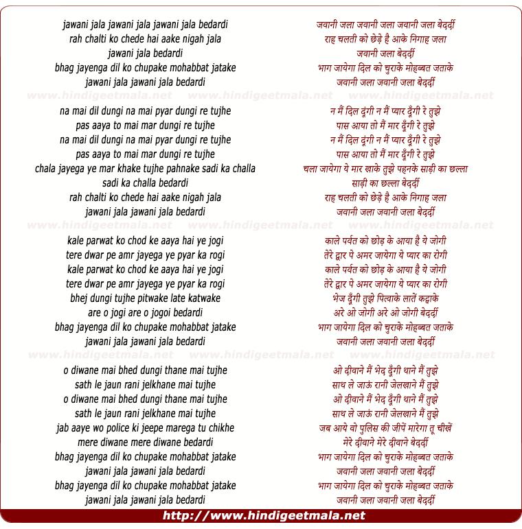 lyrics of song Jawani Jala Ke Bedardi Raah Chalti Ko Chede Re Aake