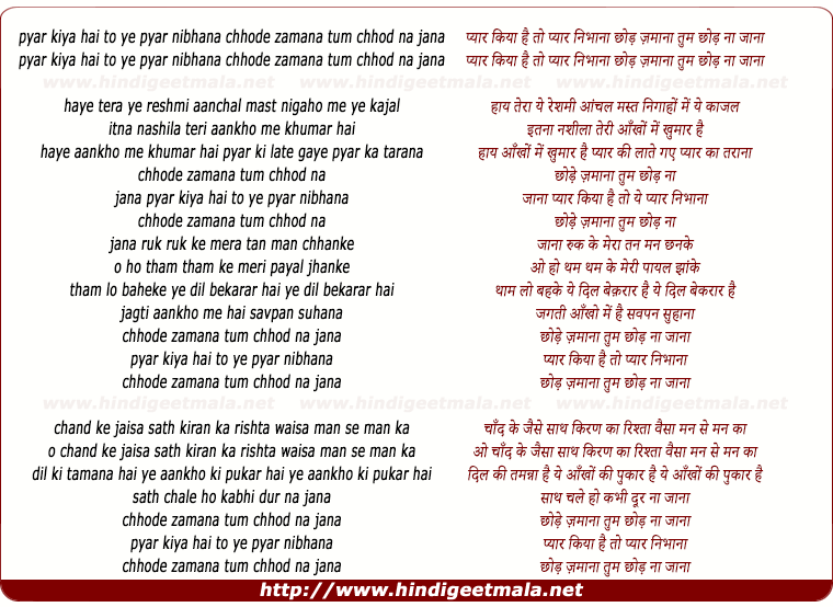 lyrics of song Pyar Kiya Hai To Pyar Nibhana