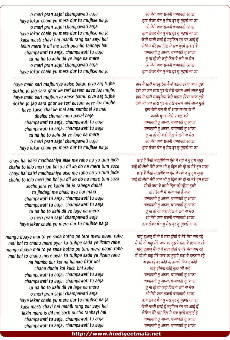 lyrics of song O Meri Pran Sajni Champavati Aaja