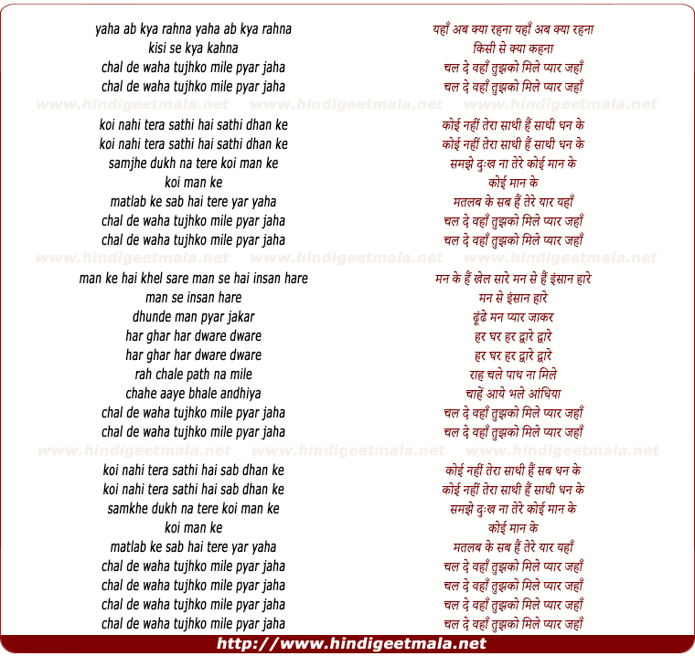 lyrics of song Yaha Ab Kya Rehna, Kisi Se Kya Kehna