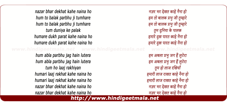 lyrics of song Nazar Bhar Dekhat Kaahe