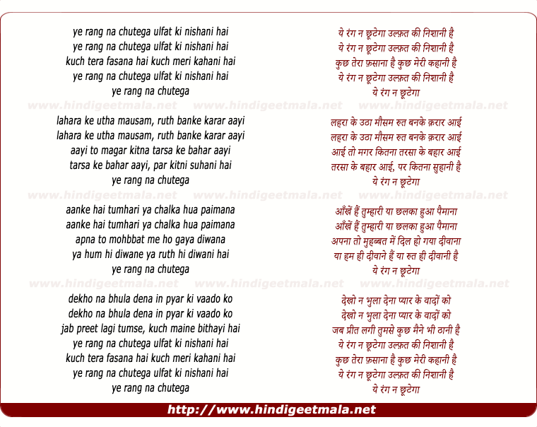 lyrics of song Ye Rang Na Chhootega Ulfat Ki Nishani Hai
