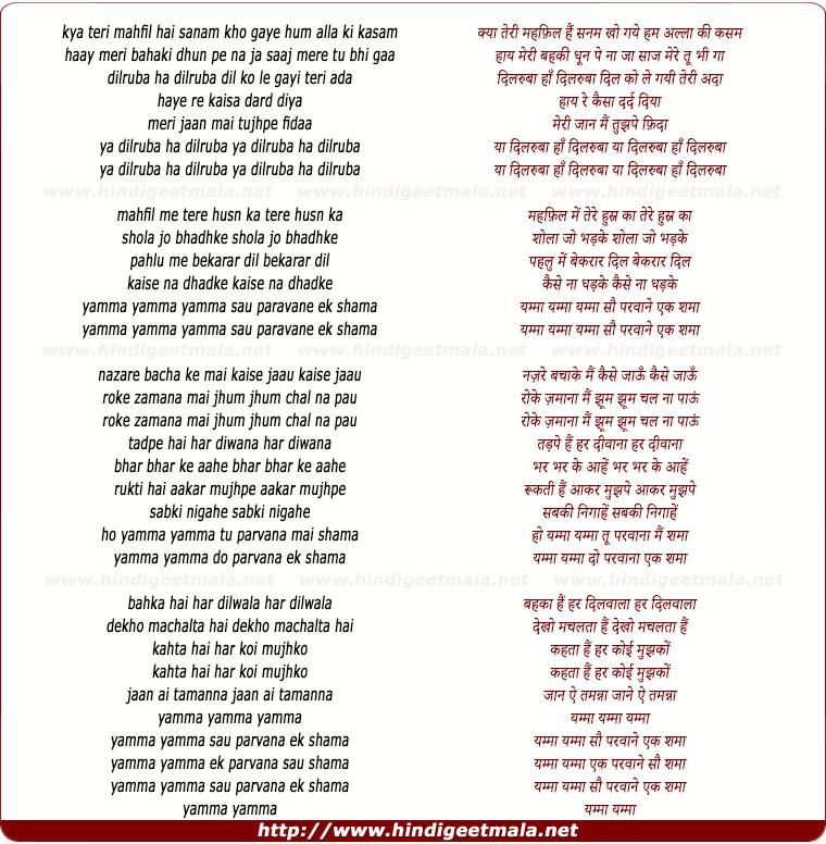 lyrics of song Kya Teri Mehfil Hai Sanam