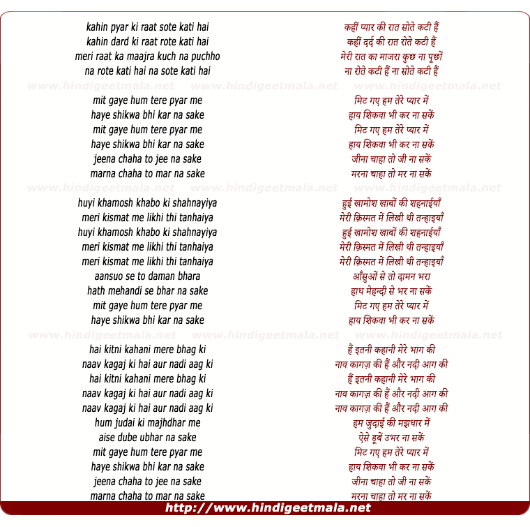 lyrics of song Mit Gaya Ham Tere Pyar