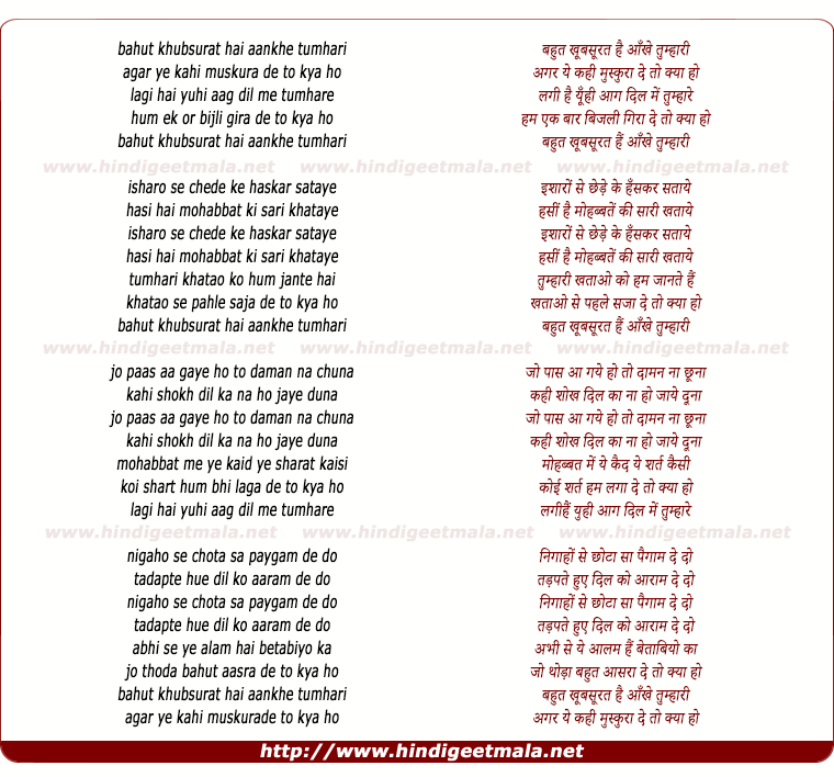 lyrics of song Bahut Khubsurat Hai Ankhen Tumhari