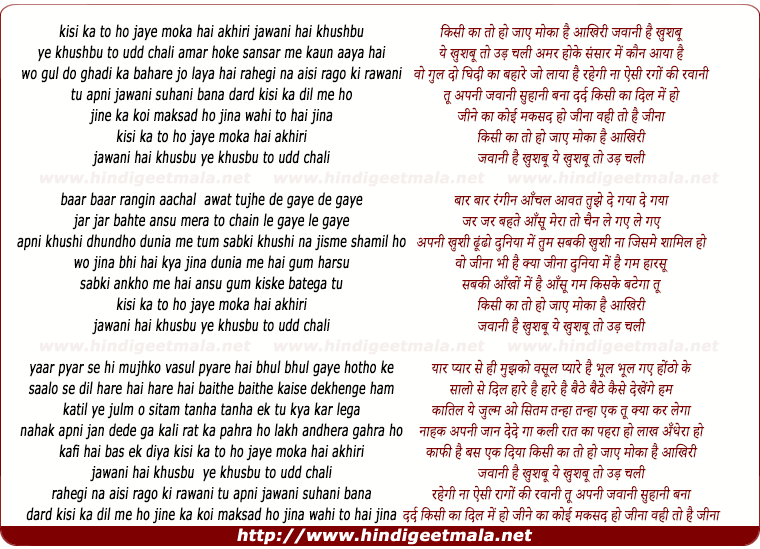 lyrics of song Kisi Ka Tu Hoja
