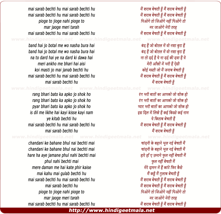 lyrics of song Mai Sharaab Bechti Hu