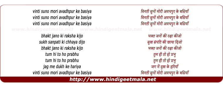 lyrics of song Binati Suno Meri Avadhpur Ke Basaiya
