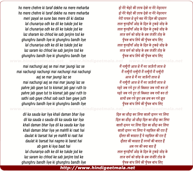 lyrics of song Lal Chunariya Odh Ke, Dil Ke Tukde Jod Ke