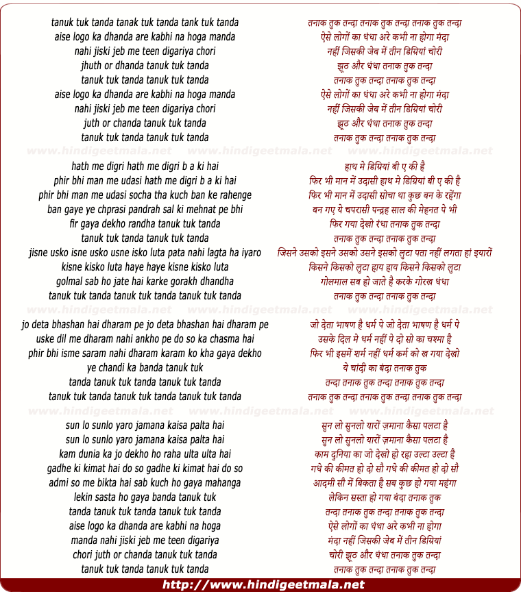 lyrics of song Tanak Tuk Tanda