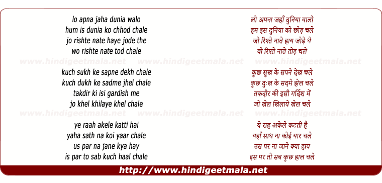 lyrics of song Lo Apna Jaha Duniya Walo Hum Is Duniya Ko