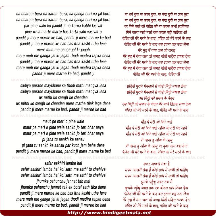 lyrics of song Pandit Ji Mere Marne Ke Baad
