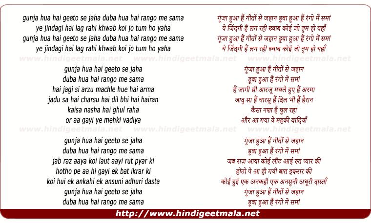 lyrics of song Gunja Hua Hai Gito Se Jahan, Duba Hua Hai Rango Me Sama