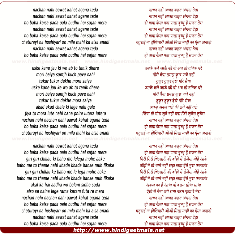 lyrics of song Nachan Nahi Aawat