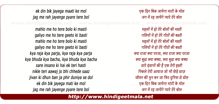 lyrics of song Ek Din Bik Jaayega Mati Ke Mol (Kishor)