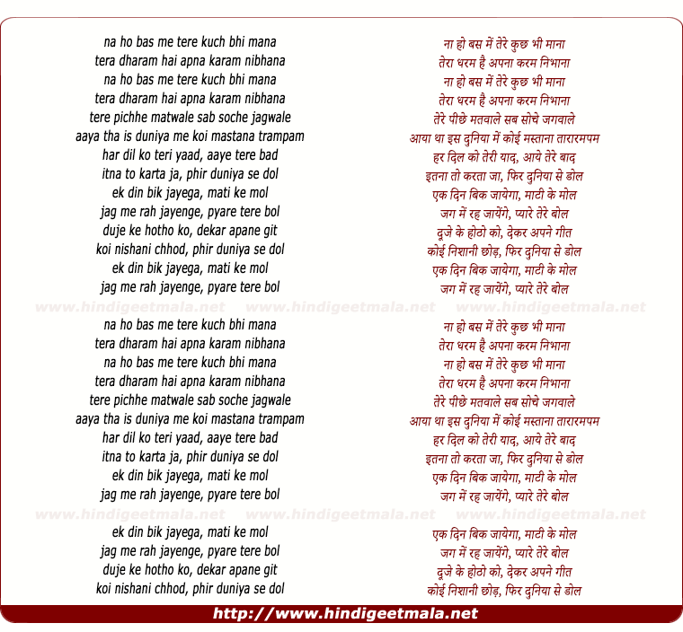 lyrics of song Ek Din Bik Jayega, Mati Ke Mol - III
