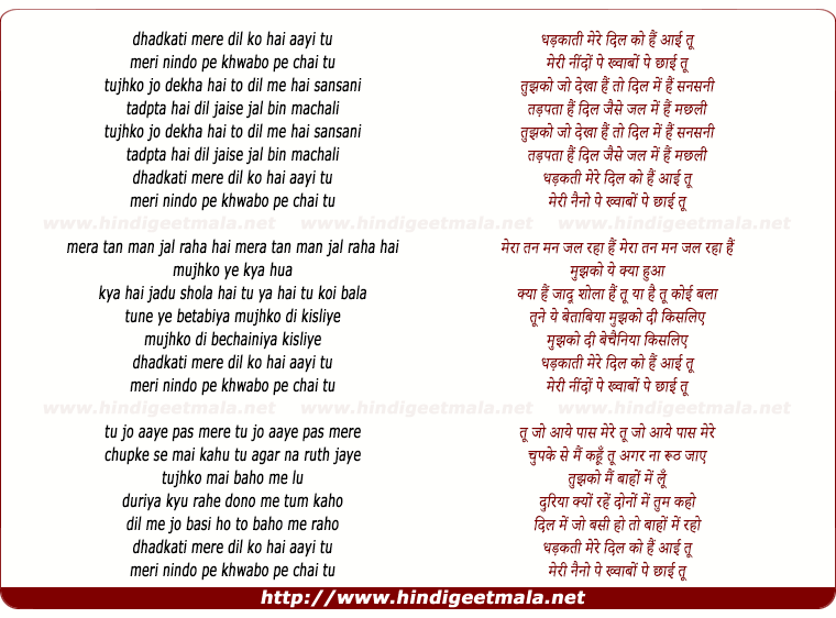 lyrics of song Dhadkati Mere Dil Ko Hai Aayi Tu