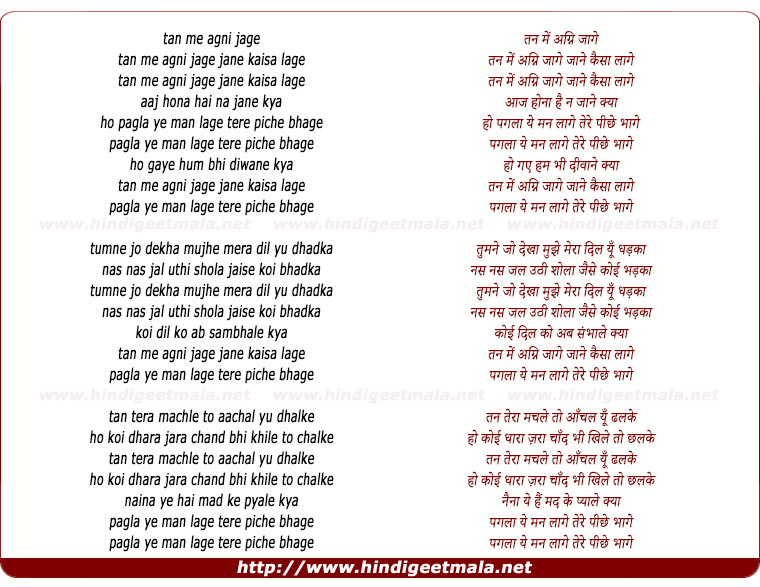 lyrics of song Tan Mein Agni Jage Jane Kaisaa Lage
