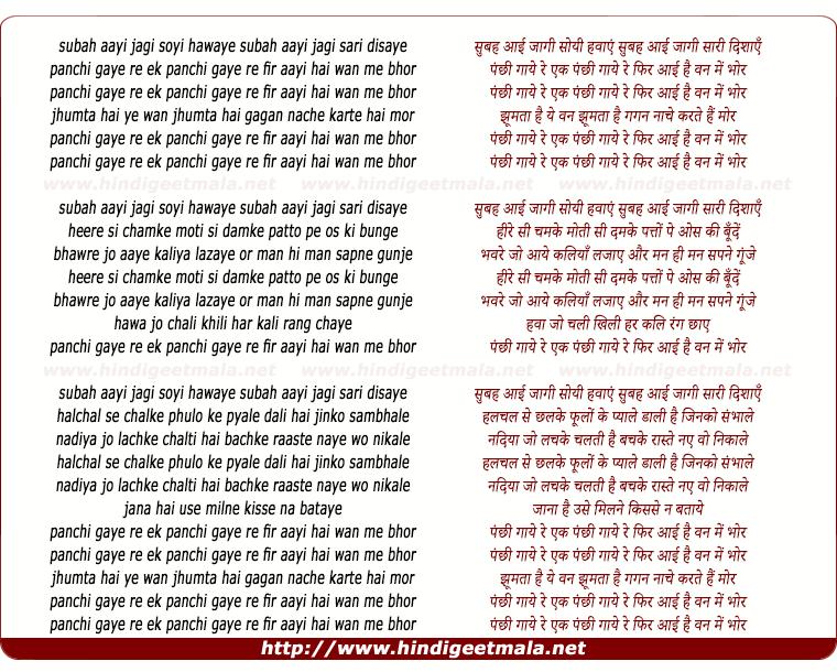 lyrics of song Panchhi Gaaye Re Ek Panchhi Gaye Re Phir Aayi Hai Van Me