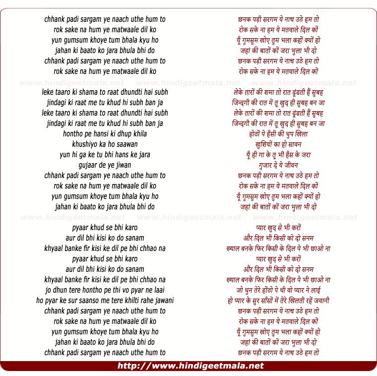 lyrics of song Chhank Padi Sargam Ye Naach Uthe Hum