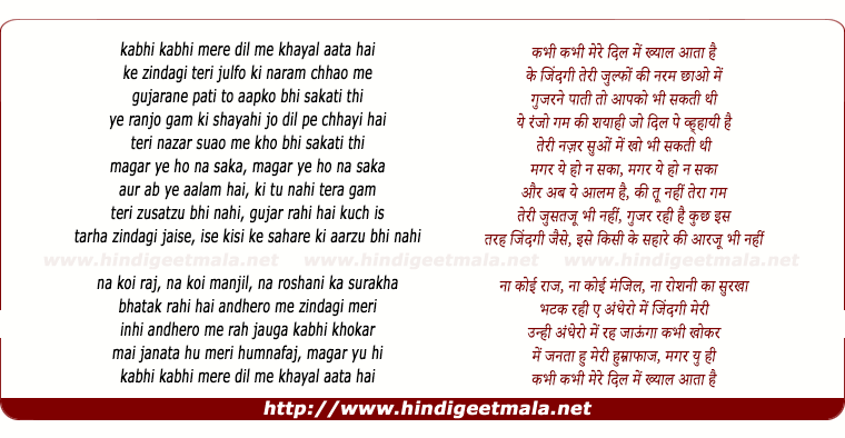 lyrics of song Kabhi Kabhi Mere Dil Me Khayal Aata Hai (Amitabh)