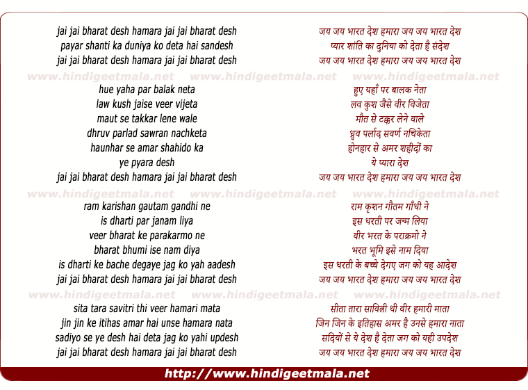 lyrics of song Jay Jay Bharat Desh Hamara, Aaj Chand Deta Duniya Ko Deta Hai Sandesh