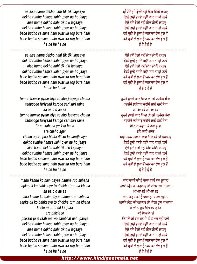 lyrics of song Aise Humein Dekho Nahi (Female)