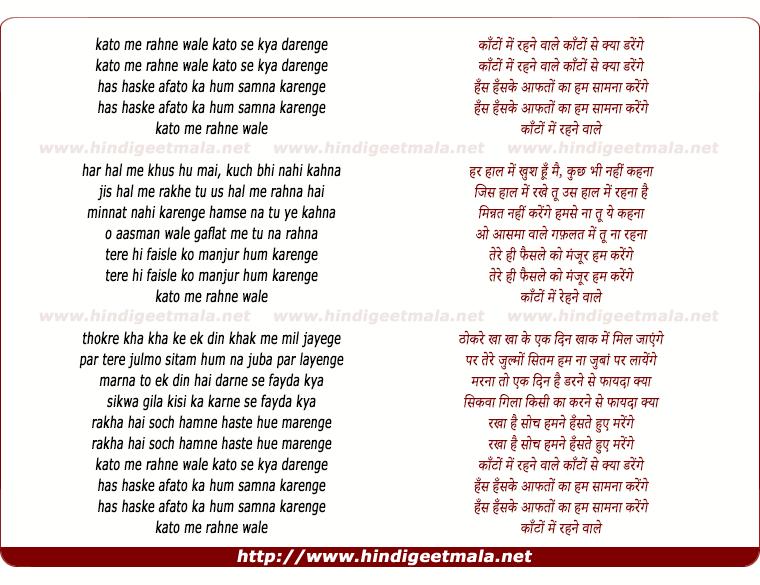 lyrics of song Kaaton Me Rehne Wale Kaaton Se Kya Darege