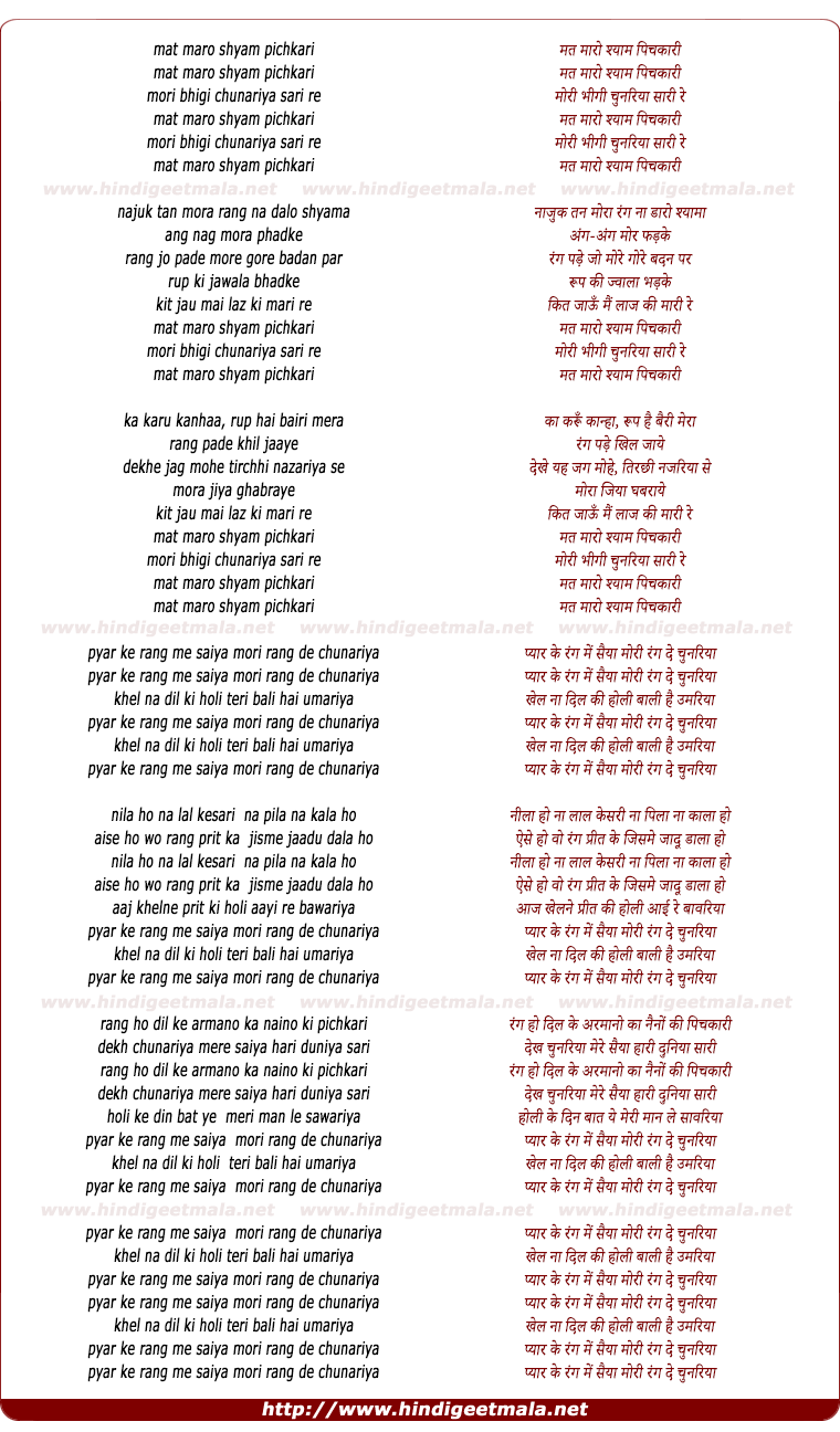 lyrics of song Mat Maro Shyam Pichkari