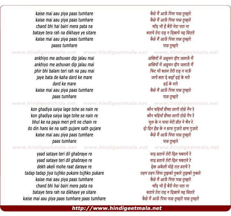 Chand Banne Ke Liye Lyrics: Kaise Main Aaun Piya Paas Tumhare Chand Bhi Bari Hai Mera