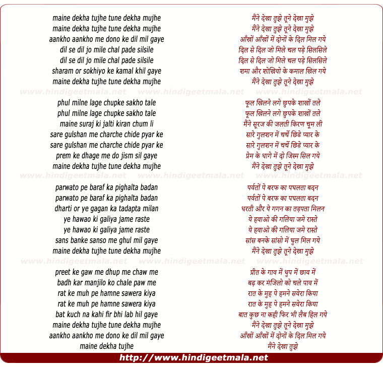 lyrics of song Maine Dekha Tujhe Tune Dekha Mujhe