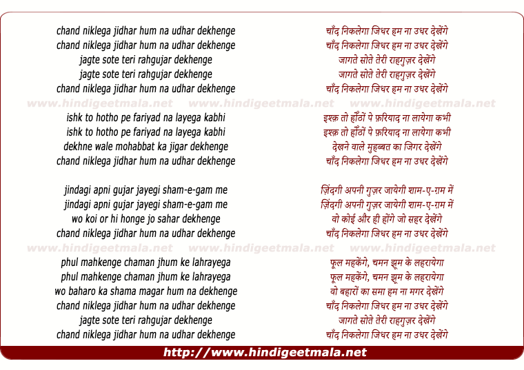lyrics of song Chand Niklega Jidhar Hum Na Udhar Dekhenge