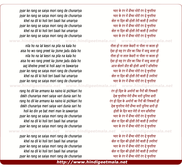 lyrics of song Pyar Ke Rang Se Saiyan Mori Rang De Chunariya