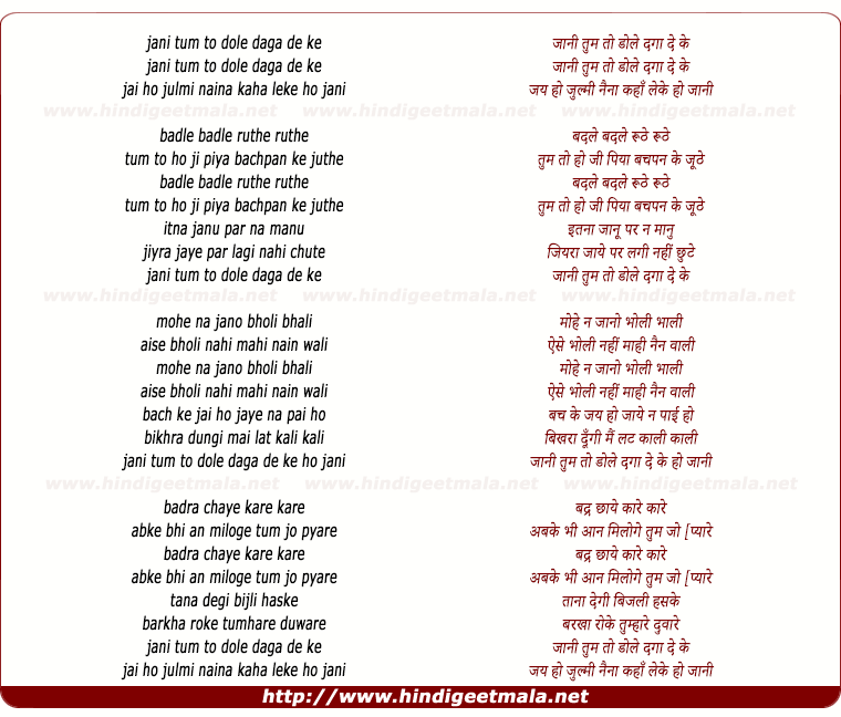 lyrics of song Jaani Tum To Dole Daga De Ke Julmi Naina Kahan Lake