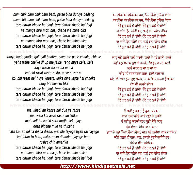 lyrics of song Tere Dwar Khada Hai Jogi