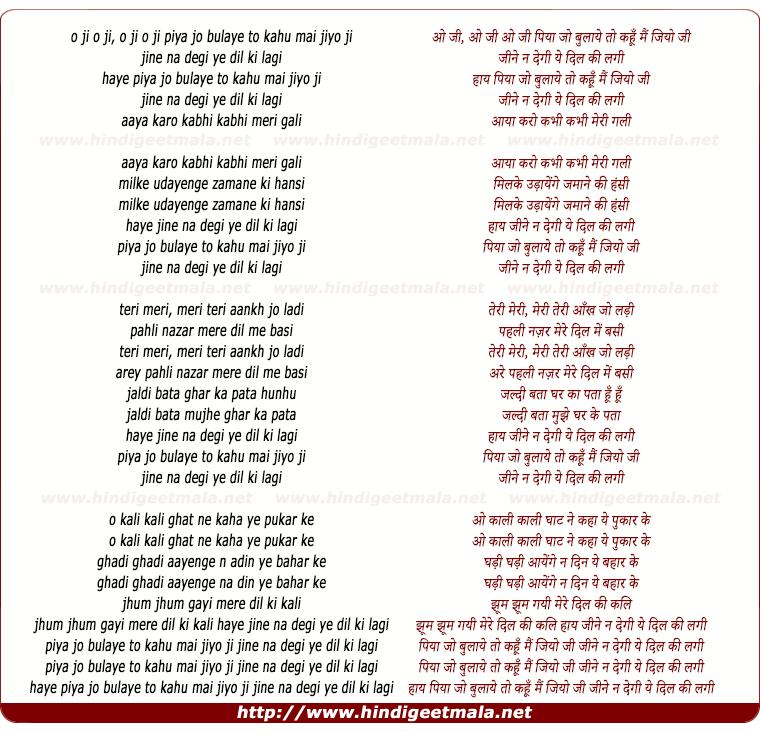 lyrics of song Piya Jo Bulaye Toh Main Kahoon Ji O Ji Jine Na Degi