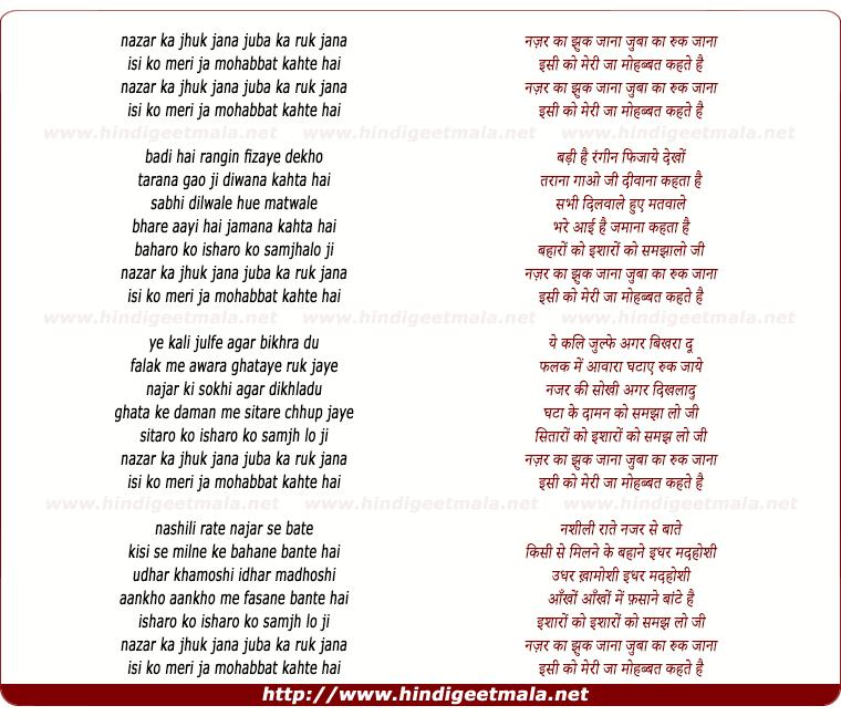 lyrics of song Nazar Ka Jhuk Jana Juba Ka Ruk Jana Issi Ko Meri Jaan Mohabbat Kahte Hai