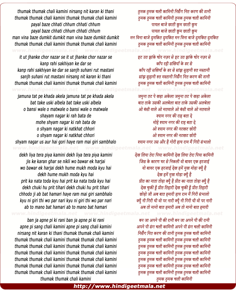 lyrics of song Thumak Thumak Chali Kamini