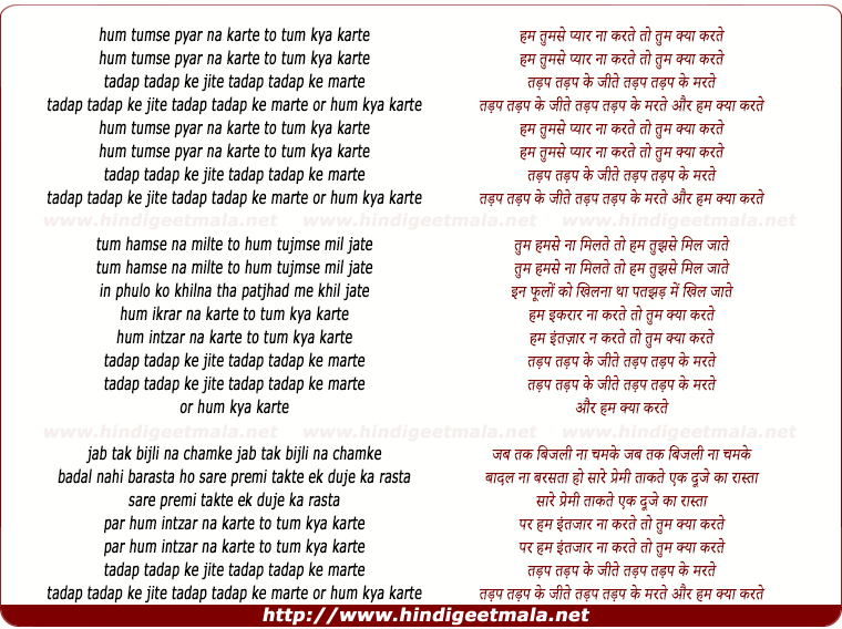lyrics of song Hum Tum Se Pyar Na Karte To Tum Kya Karte
