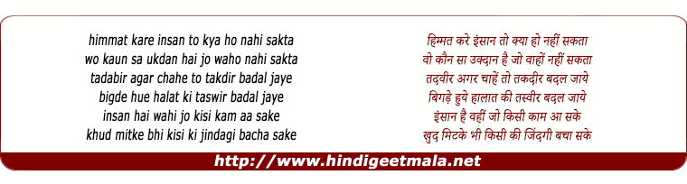 lyrics of song Himmat Kare Insan To Kya Ho Nahi Sakta