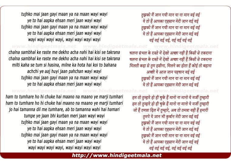 lyrics of song Tujhko Mai Jaan Gayi Maan Ya Na Maan Vayi Vayi