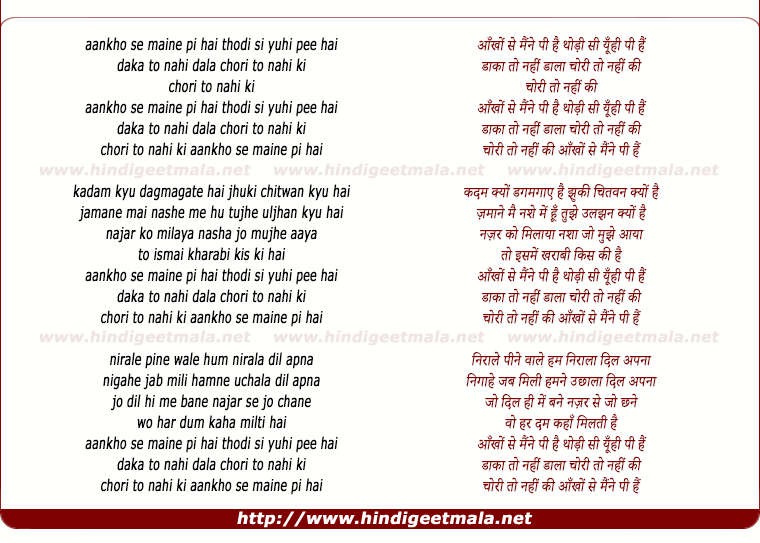 lyrics of song Aankon Se Maine Pee Hai Thodi Si Yu Pee Hai