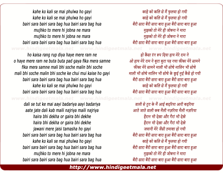 lyrics of song Kahe Ko Kali Se Main Phulwa Ho Gayi