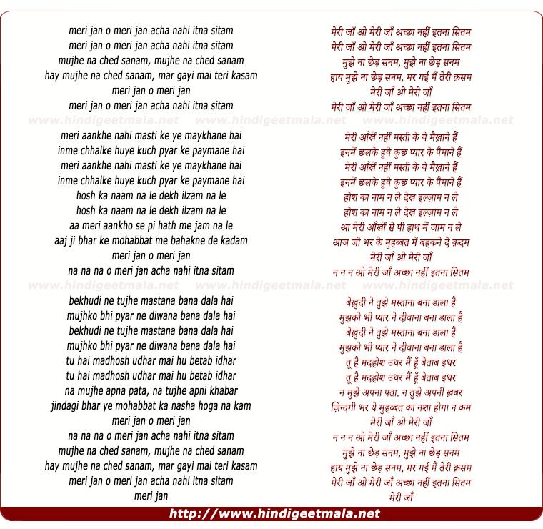 Haye O Merii Jann Song