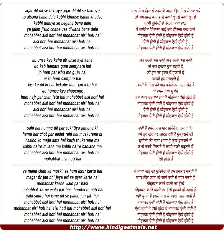 lyrics of song Agar Dil Dil Se Takraye Toh Afsana Bana Dale